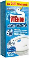Стикер чистоты Туалетный Утенок 10 гр.( в ассортименте ), фото 1