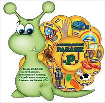 Стенди для логопеда в дитячий садок