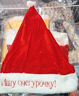 Новогодняя Шапка Деда Мороза Шапка Санта Клауса Красная Ищу Снегурочку Упаковка 12 шт, фото 1