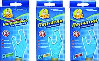 Перчатки нитриловые Фрекен Бок 10шт/уп размер S