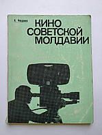 Кино Советской Молдавии. И.Иорданов
