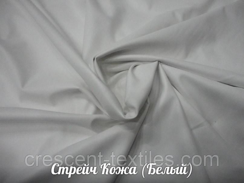 Ткань Кожа Стрейч (Белый)