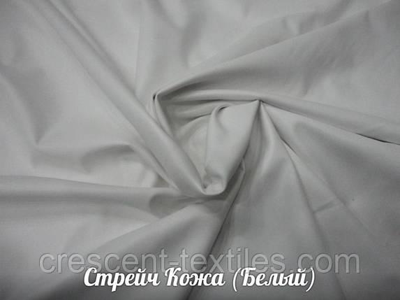 Ткань Кожа Стрейч (Белый), фото 2
