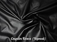 Кожа Стрейч (Черный)