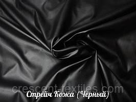 Ткань Кожа Стрейч (Черный)