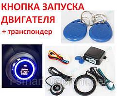 Старт стоп кнопка SMART KEY + транспондеры (кнопка пуска двигателя + метка)
