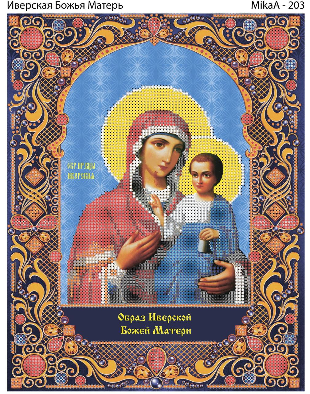 Схема для частичной зашивки бисером - Икона Божией Матери «Иверская»