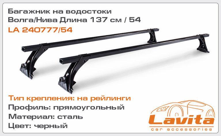 Багажник на водостоки (сталь,прям.профіль) 137см (ВОЛГА, ВАЗ 2121) LAVITA
