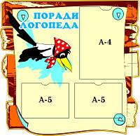 """Стенд Поради логопеда """"Ворона Каркуша"""""""