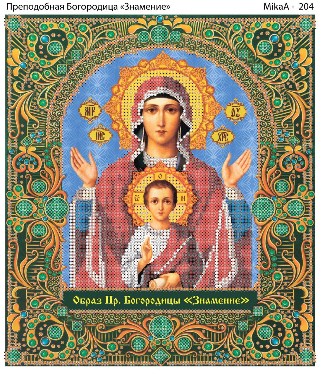 Схема для частичной зашивки бисером  - Икона Божией Матери «Знамение»