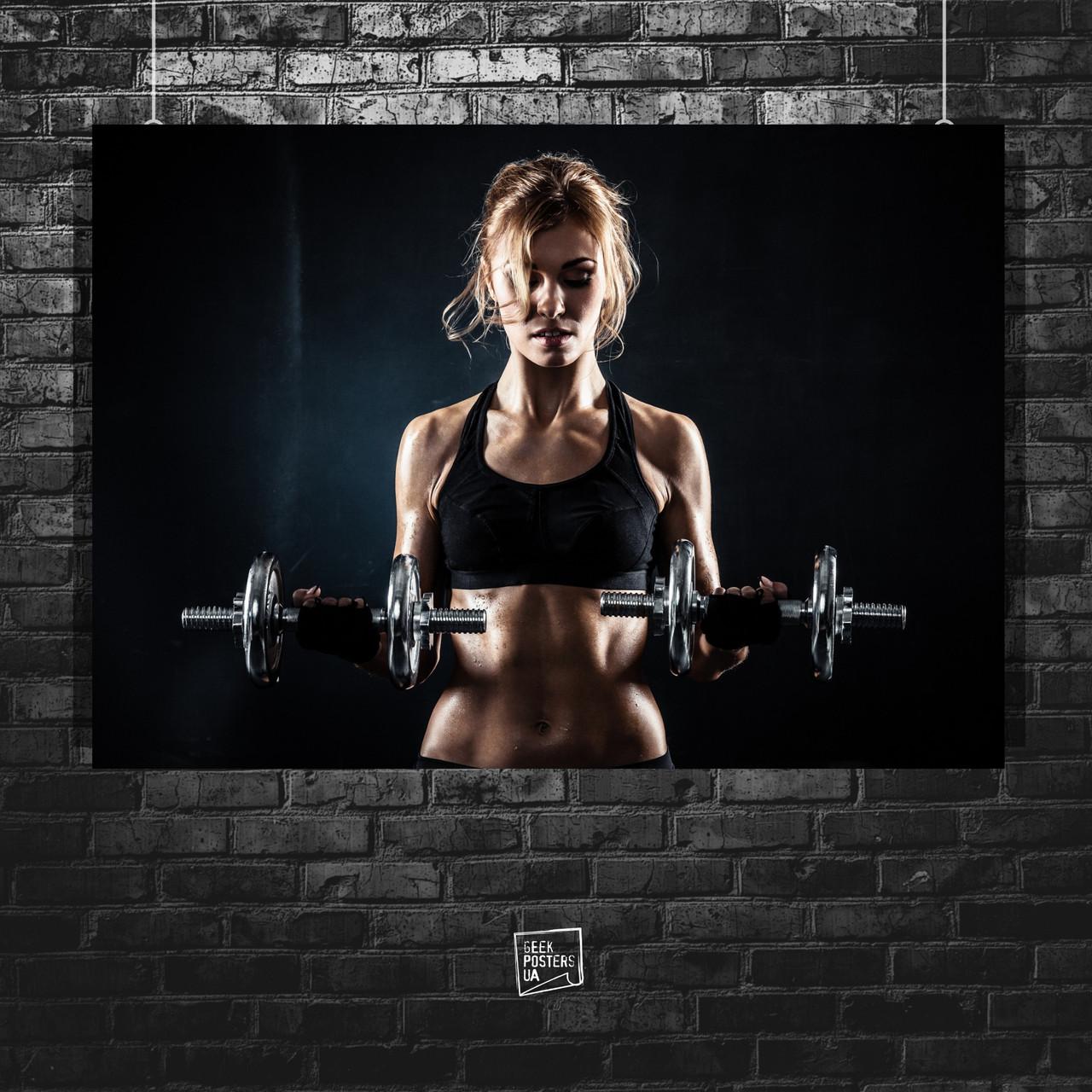 Постер Девушка, фитнес, шейпинг, плакат в спортзал. Размер 60x42см (A2). Глянцевая бумага