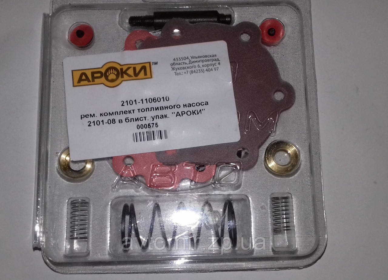 Ремкомплект бензонасоса Ваз 2108-21099 АРОКИ