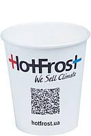 Стакан паперовий з лого  HotFrost ( 218 мл)
