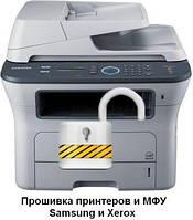 Перепрошивка принтеров Samsung и Xerox Киев