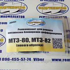 Ремкомплект механизма блокировки дифференциала трактор МТЗ-80 / МТЗ-82 (нового образца)