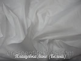 Плащевка Лаке (Белый)