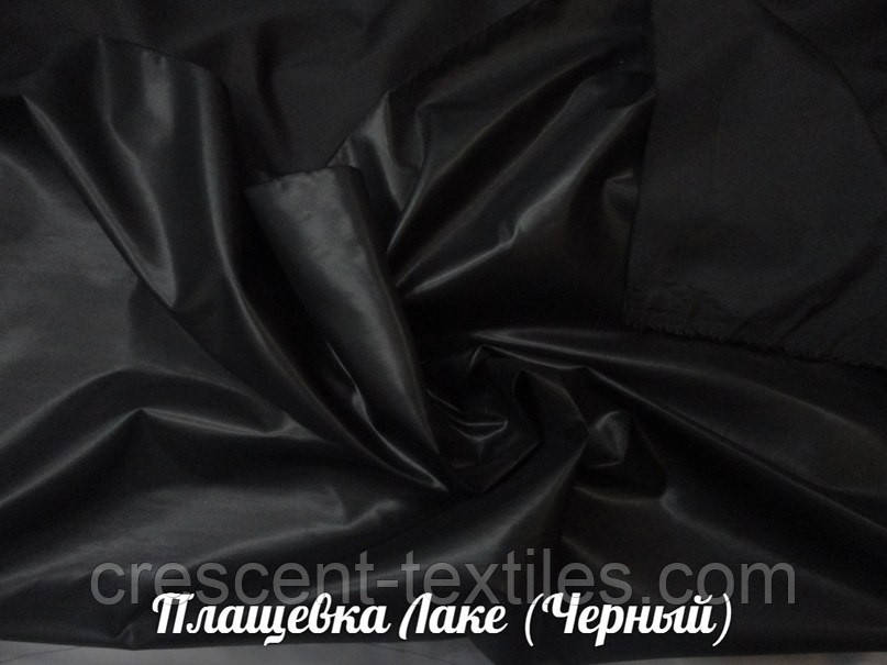 Плащевка Лаке (Черный)