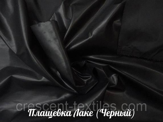 Плащевка Лаке (Черный), фото 2