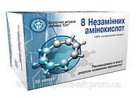 8 Незаменимых аминокислот 50 капсул