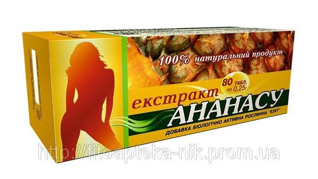 Ананаса экстракт 80 таблеток 0,25 г