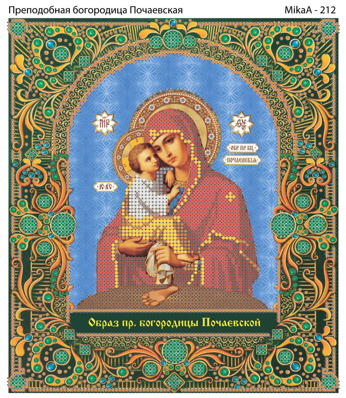 "Ікона Божої Матері ""Почаївська"""