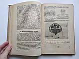 Электрические счетчики и измерительные трансформаторы И.Меллингер 1933 год, фото 4