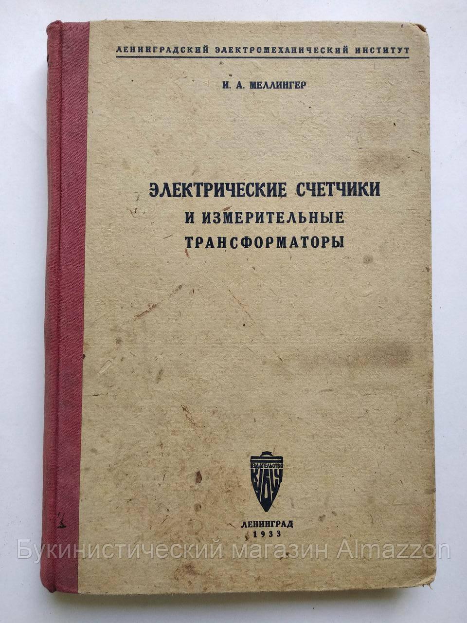Электрические счетчики и измерительные трансформаторы И.Меллингер 1933 год