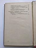 Электрические счетчики и измерительные трансформаторы И.Меллингер 1933 год, фото 6