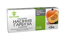 Тыквы семян экстракт с селеном 40 таблеток по 0,25 г
