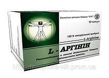 L-Аргинин аминокислота 50 капсул по 350,0 мг