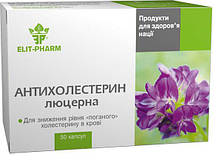 Антихолестерин - Люцерна 50 капсул по 350,0 мг