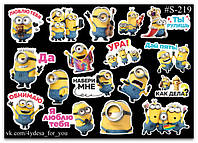 Stickers Pack Minions, Миньоны #219