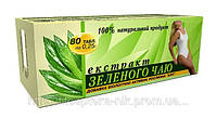Зеленого чая  экстракт 80 таблеток