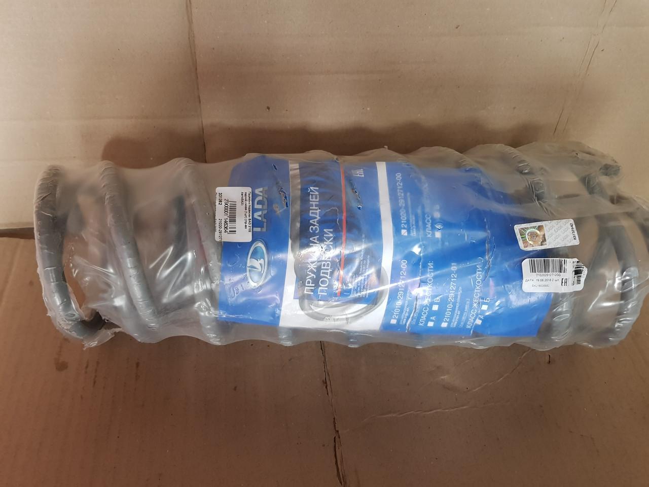 Пружина подвески ВАЗ 2102 задней (метка синяя) (1шт) (пр-во АвтоВАЗ)