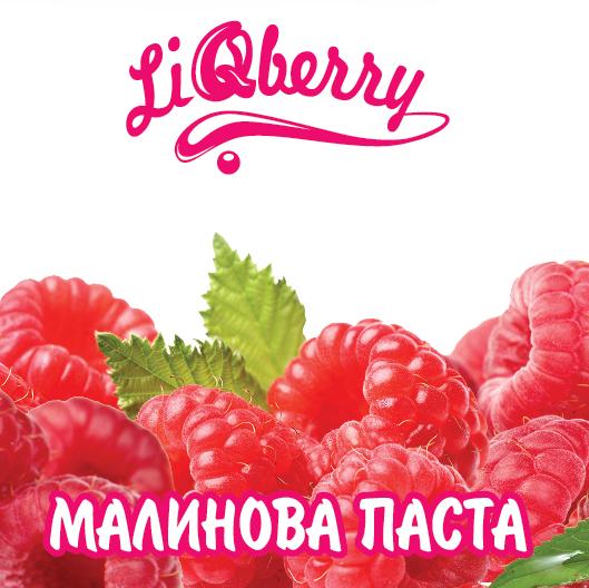 Малиновая паста «LiQberry»™