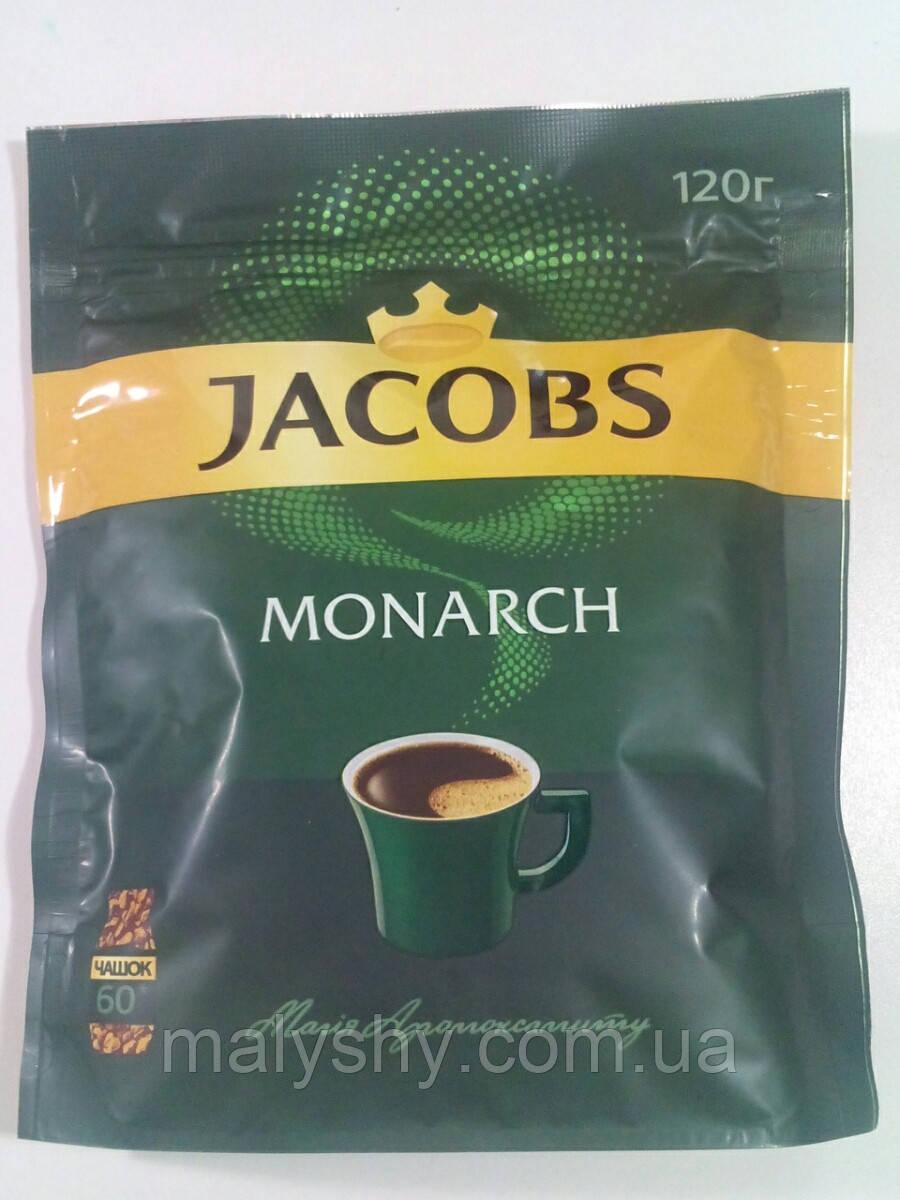 Кофе растворимый JACOBS MONARCH 120 гр Сублимированный (ЯКОБС МОНАРХ)