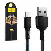 Кабель USB — Micro HOCO X20 2м черный