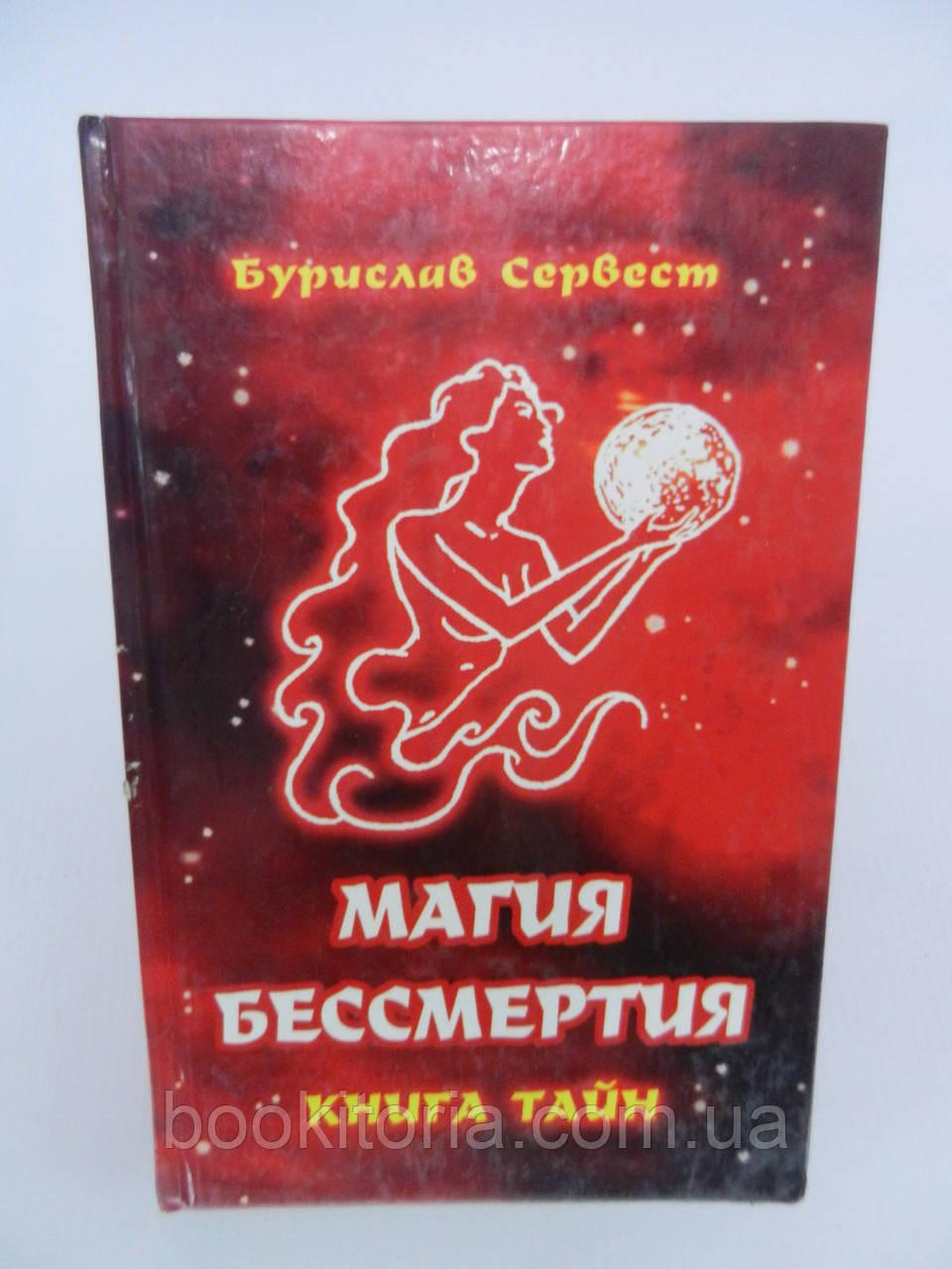 Сервест Б. Магия бессмертия. Книга тайн (б/у).