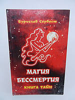 Сервест Б. Магия бессмертия. Книга тайн (б/у)., фото 1