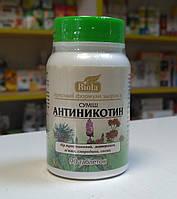 Антиникотин суміш 90 таблеток