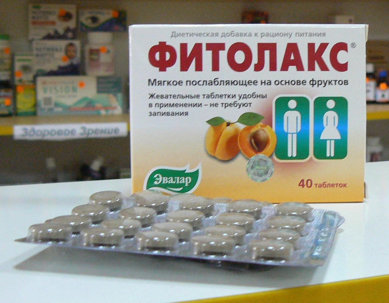 Фитолакс Послабляющее средство на основе фруктов 40 таблеток Эвалар