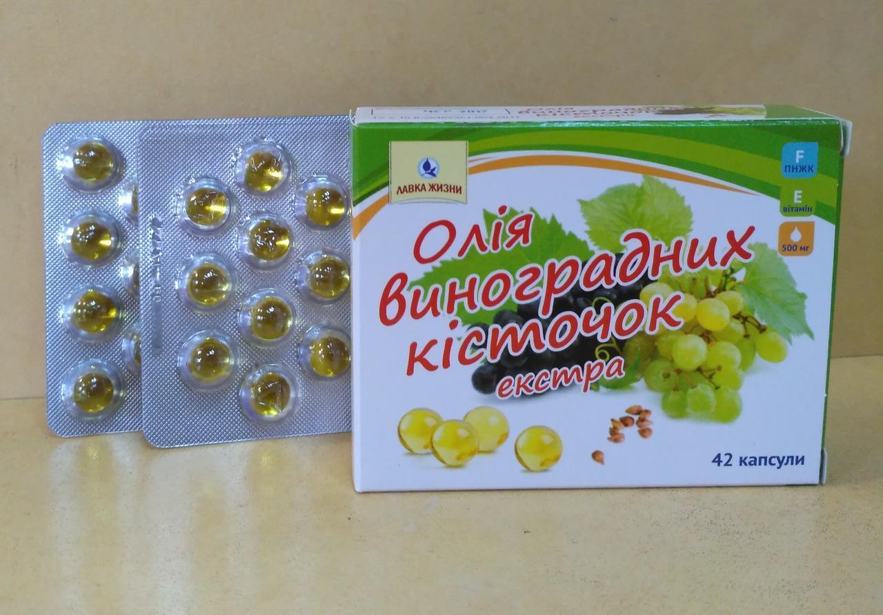 Виноградных косточек масло экстра 42 капсулы по 0,5 г