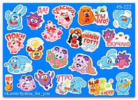 Stickers Pack Смешарики #222