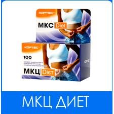 МКЦ Диет  100 таблеток по 0,5 г ТОВ Кортес