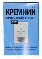 Кремній природний фільтр - активатор води (100 г)