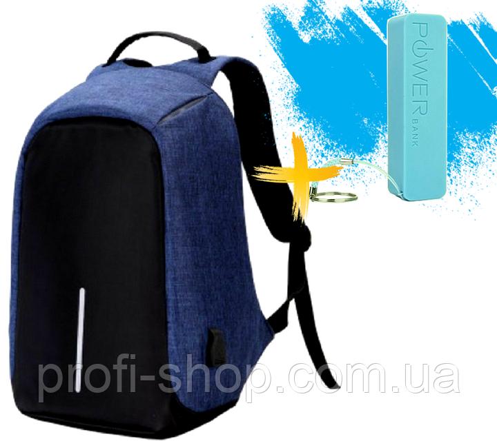 Городской рюкзак Bobby (антивор). Синий, Blue