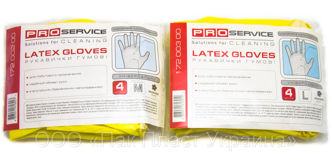 Перчатки латексные PRO Service 2 пары/уп размер M