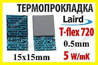 Термопрокладка Laird 5,0 W/mK T-FLEX 720 оригинал 15х15х0.5 серая термо прокладка термоинтерфейс, фото 1