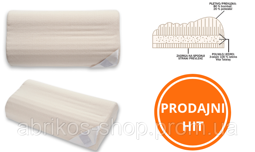 Ортопедическая подушка  - Latex Tris Compact (Словения)