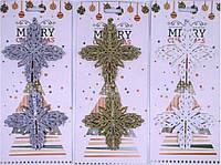 """Елочные ирушки набор H-1834-1 """"Снежинка блестящяя"""" 2шт 10см уп12"""